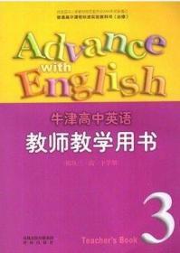 二手译林版牛津高中英语教师教学用书模块三必修3高一译林出版社