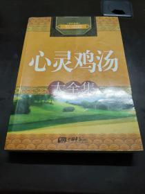 心灵鸡汤大全集(黄金版)