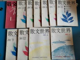 《散文世界》1986年(第1、3、4、5、6、7、8、9、12期),1987年(第1、4期),共11本