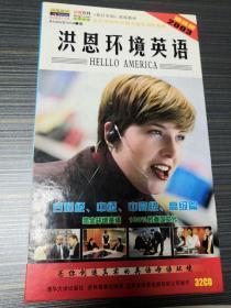 洪恩环境英语2003精装版32CD齐