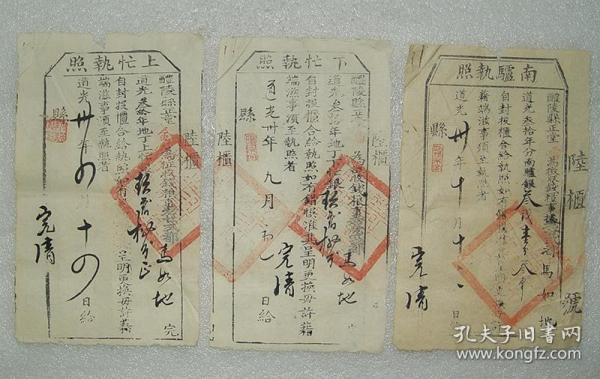醴陵县正堂 地丁银  上忙  下忙执照  南驴执照  道光三十年  株洲  醴陵  共三张