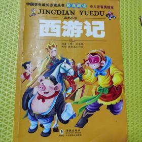 中国学生成长必读丛书经典阅读:西游记(少儿注音美绘本)