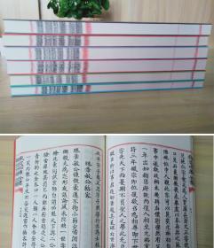 四库全书:墨谱·墨史