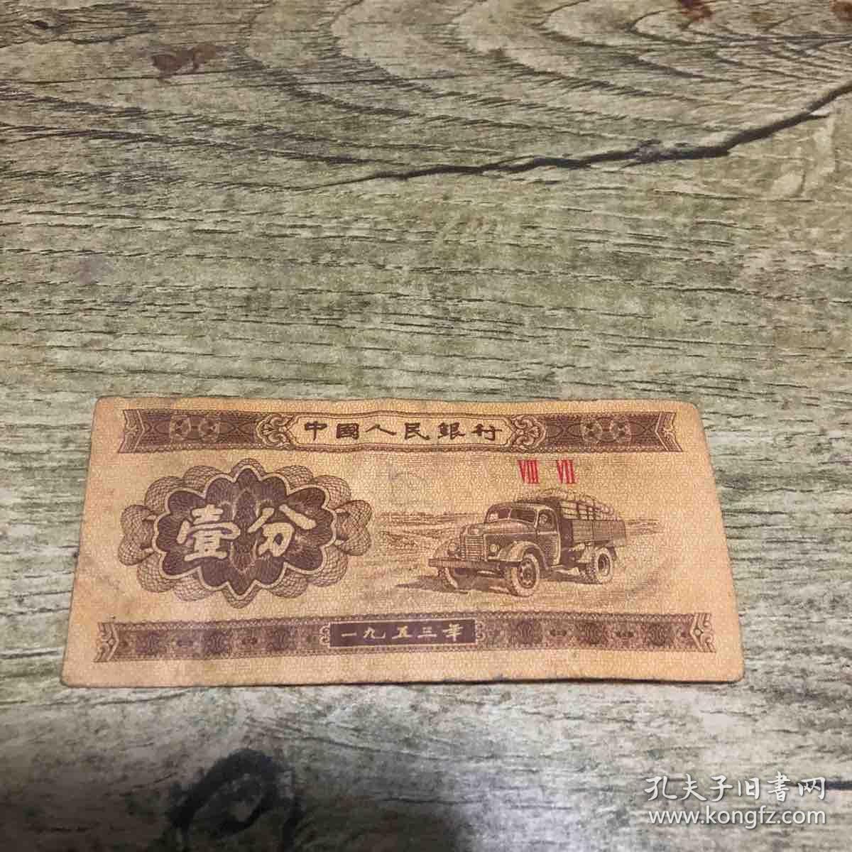 1953年一分纸币