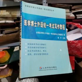 全国医学博士外语统一考试指导丛书:医学博士外语统一考试写作教程