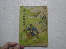 民国时期上海广益书局刊行 绣像仿宋完整本《宋太祖征南唐》一册全