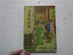 民国时期上海广益书局刊行 重编绣像完整本《玉夔龙全传》存;下册