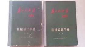 """1970年1版《机械设计手册》上下册(封面""""为人民服务""""附1962《机械制图》)"""