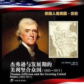 美国人看美国·历史:杰弗逊与发展期的美利坚合众国
