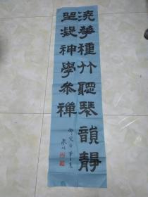 何裕(聚川)书法墨迹