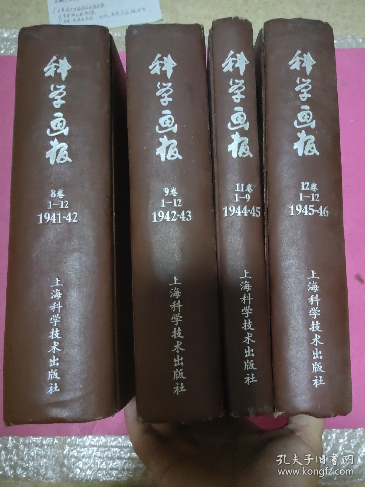 科学画报(1941、1942、1944、1945年。第8、9、11、12卷)合订本。