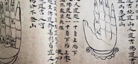 《杨公不登山地理秘断》