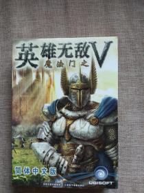 英雄无敌V魔法门之(简体中文版,游戏手册+游戏光盘1张+用户卡+宣传册 盒装大全套)