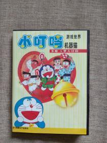 游戏世界:小叮当机器猫 哆啦A梦大冒险 2张光盘(安装盘1张、游戏盘1张)+手册