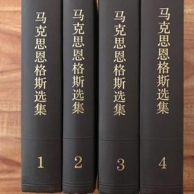 马克思恩格斯选集全四卷1995年版