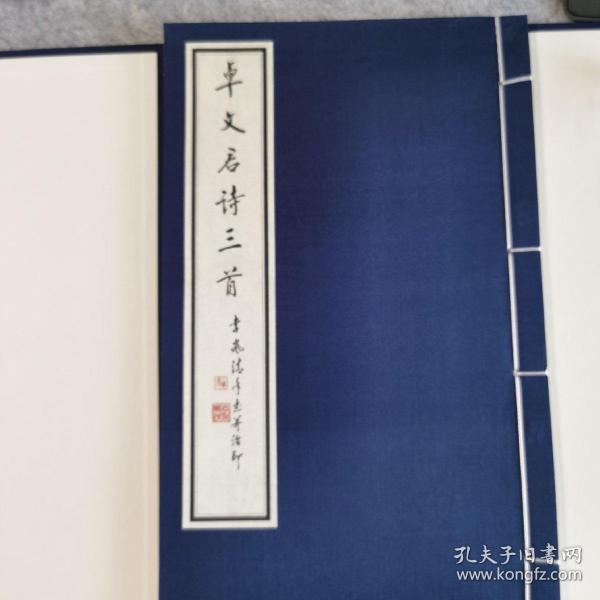 中国古代四大才女诗词选集一函四册