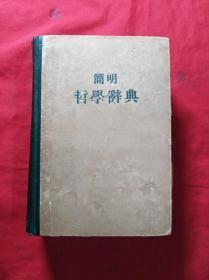 简明哲学辞典(1959年,精装32开)