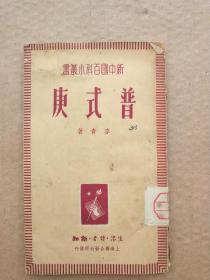 民国旧书 庚式谱 新中国百科小丛书 38年初版