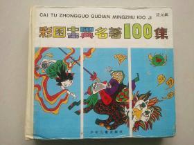 彩色中国古典名著100集 蓝龙篇