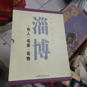 淄博 : 名人·名景·名物