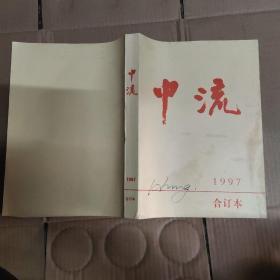 中流1997合订本