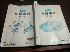 原版日本日文 中3 夏期讲习 英语. 国语 临海セミナー 16开平装