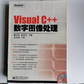 Visual C++数字图像处理