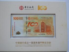 中国银行成立一百周年澳门币纪念钞(荷花钞)