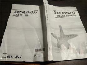 原版日本日文 中2 夏期カリキユラムテスト英语.数学.理科.社会.国语 临海セミナー 16开平装