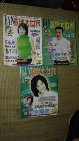 歌迷大世界【1999第3/4/5期】共3期合售 其中第4期无海报,其它2期分别附有 赵薇 苏有朋 海报