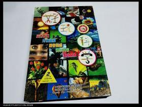好玩的科学 VCD4碟 彩色图书8本(有套盒)品相好
