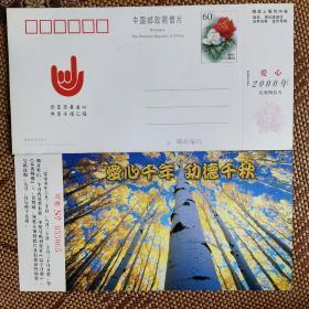 邮资明信片 爱心2000