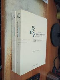 通识教育高阶读本(政治学与法学卷,经济学与社会学卷)  2册