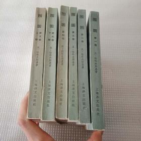 围困1-5卷(共6册合售)