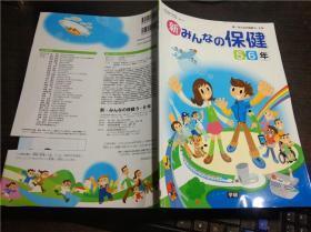 原版日本日文 新.みんなの保健 5.6年 森 昭三著 学研 平成30年 大16开平装