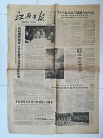 江西日报 1989年10月2日,1—2版