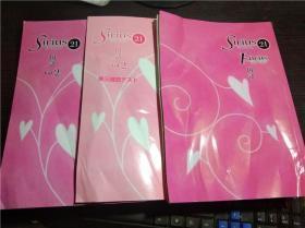 原版日本日文 シリウスsirius21 国语 三本合售 大16开平装