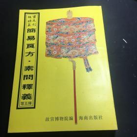 故宫珍本丛刊:简易良方·素问释义等五种(第379册)