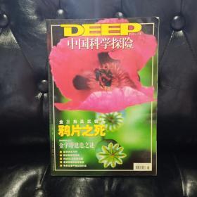 中国科学探险2004.06总第七期