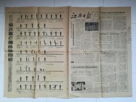 江西日报 1981年9月3日,1—4版,第六套广播体操图解
