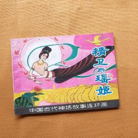 中国古代神话故事连环画·精卫与瑶姬