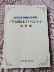 环境监测技术基本理论(参考)试题集(109)