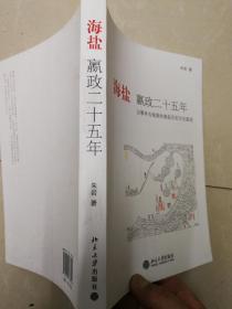 海盐嬴政二十五年:以事件为线索的海盐历史文化叙述