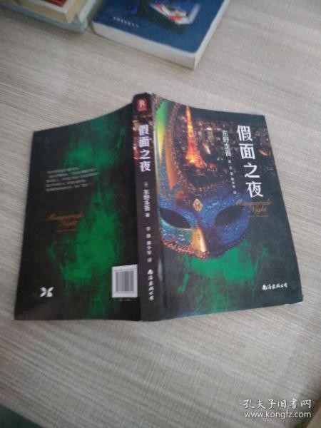 假面之夜(东野圭吾新作,假面系列第3弹!)