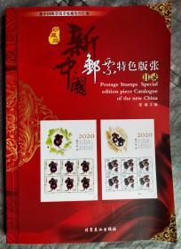 新中国邮票特色版张目录 2020年珍藏版