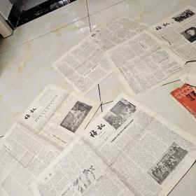梅讯报纸:(纪念梅兰芳逝世二十周年专刊)