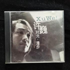 光盘341【许巍时光漫步 一碟CD】正版