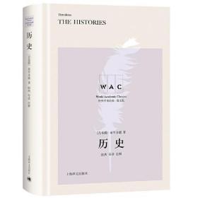 历史 The Histories(导读注释本)(世界学术经典系列)