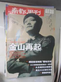 南都周刊·财智 2007年第160期:金山再起【编号31】
