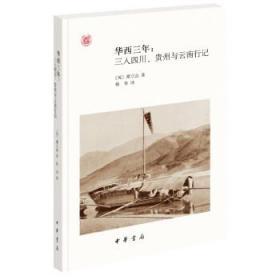 华西三年:三入四川、贵州与云南行记(中外关系史名著译丛)
